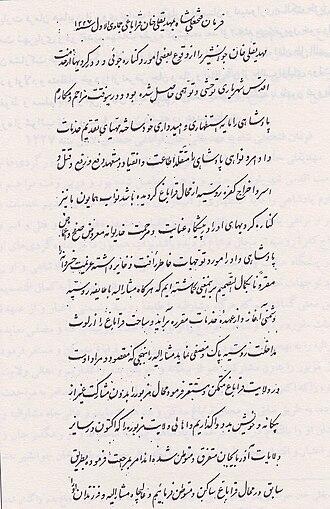 Karabakh Khanate - Fathali Shah to Mehdi gholi Javanshir -Page 1