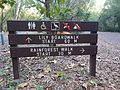 Fogg Dam signs - Sign to Boardwalks and ammenities.jpg