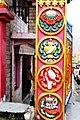 Four auspicious symbols. Mandi, HP.jpg