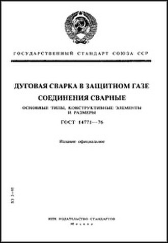 GOST - Cover page of a Soviet-era GOST standard (arc welding in protective atmosphere)