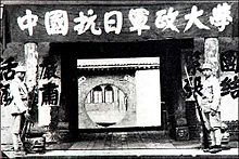 Gate of Counter-Japanese Military and Political University.jpg