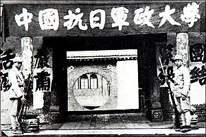 Counter-Japanese Military and Political University - Gate of Counter-Japanese Military and Political University with motto.