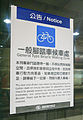General Type Bicycle Waiting Zone notice in KRTC Central Park Station 20141203.jpg