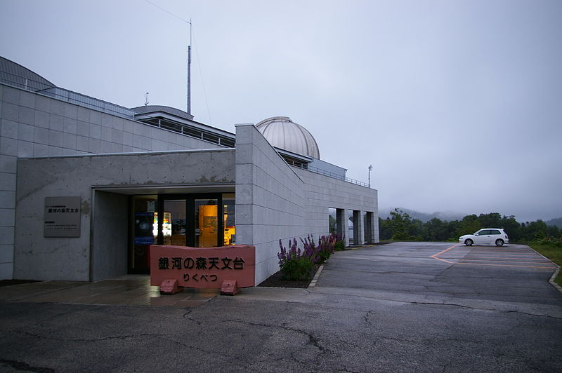 File:Ginga-No-Mori Astronomical Observatory.JPG