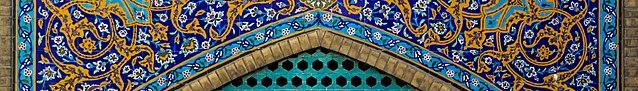 Банер. Палац Голестан. Тегеран, Іран. Автор фото — Pantea ghasemi, поширюється на умовах вільної ліцензії CC BY-SA 4.0