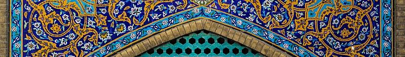 Golestan palace banner-external wall.jpg