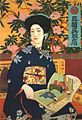 Goyō Hashiguchi-poster.jpg