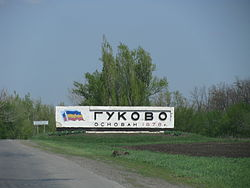 Welcome sign at the entrance to Gukovo