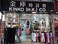 HK 上環 Sheung Wan 永吉街 Wing Kut Street shop October 2018 SSG 01.jpg