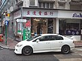 HK 上環 Sheung Wan 蘇杭街 Jervois Street shop August 2018 SSG 13.jpg