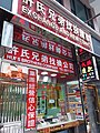 HK 灣仔 Wan Chai 皇后大道東 Queen's Road East Saturday February 2019 SSG shop Hui's Brothers Company FX.jpg