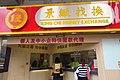 HK 荃灣 Tsuen Wan 沙咀道 Sha Tsui Road July 2018 IX2 FX currency exchange shop.jpg