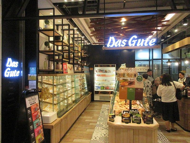 File:HK 觀塘 Kwun Tong 創紀之城 APM Mall shop Das Gute Bakery July 2018 02.jpg