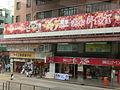 HK Bus 101 Tour view 馬頭涌道 Ma Tau Chung Road 65th Anniversary sign HKFTU HQ April 2013.JPG
