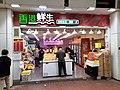 HK SPK 新蒲崗 San Po Kong 彩頤花園 Rhythm Garden shopping mall shop December 2020 SSG 01.jpg