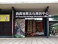 HK Sai Kung Geoheritage Information Centre.JPG
