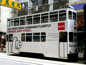 Association of Chartered Certified Accountants - ACCA advertising on a Hong Kong tram