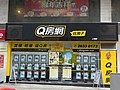 HK Sheung Wan 水坑口街 Possession Street sidewalk shop Q房網香港 QFang Network property Agent Jan-2016 DSC.JPG