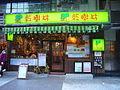 HK TST East New Mandarin Plaza Bar Street Yeh Lam Kwok Red Forest Restaurant.JPG
