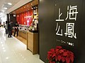 HK Tsuen Wan 荃錦中心 Tsuen Kam Centre mall shop 上海么鳳 ShanghaiFood bakery Dec-2012.JPG