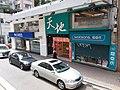 HK WC tram view 灣仔 Wan Chai 莊士敦道 Johnston Road Cosmos Bookstore September 2019 SSG 10.jpg