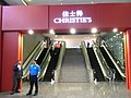 HK Wan Chai North 灣仔北 HKCEC 香港會展 Christie's 佳士得 拍賣前 Auction 預展 preview exhibition entrance Escalators May-2012.JPG