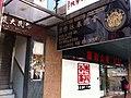 HK YTM Yau Ma Tei 438 Nathan Road Tang's Building ICAC branch Jan-2014.JPG
