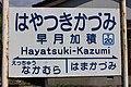 Hayatsuki Kazumi Station Sign.jpg