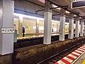 Hibiya line - Ebisu stn platforms - Jan 29 2018.jpg