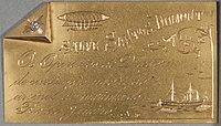 Homenagem dos Operários da Diretoria de Construção Naval do Arsenal de Marinha a Santos Dumont, Acervo do Museu Paulista da USP (14).jpg