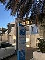 IFID, Tunis.jpg