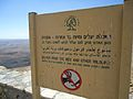 Israel Do Not Feed the Ibex (9537242345).jpg