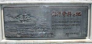 "Dai-Ichi Kangyo Bank - ""Japanese Banking Birthplace"" monument depicting the First National Bank Building, inscripted with the head office of Dai-Ichi Kokuritsu Bank, in Nihonbashi, Tokyo"