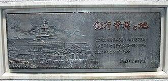 "Dai-Ichi Kangyo Bank - ""Japanese Banking Birthplace"" monument depicting the First National Bank Building, inscribed with the head office of Dai-Ichi Kokuritsu Bank, in Nihonbashi, Tokyo"