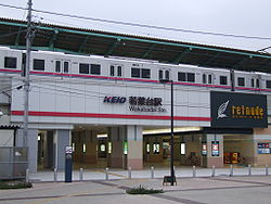 KTR Wakabadai station South.jpg
