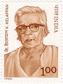 K Kelappan 1990 stamp of India.jpg