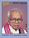 Kailashpati Mishra 2016 stamp of India.jpg