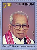 Kailashpati Mishra 2016 stamp of India.jpg