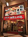 Kaisen Misakiko Nakano Sun Mall kita branch 2017-12-06.jpg