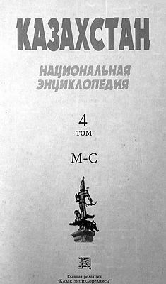 Заглавная страница четвёртого тома КНЭ русской версии