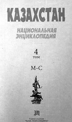 Kazahstan-nacionalnaa-enciklopedia-ru.jpg