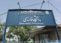 Kharazmi University-Hesarak.png