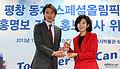 Korea Special Olympics HongMyungbo 03.jpg