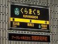 Kuramaguchi Kyoto Subway sign1.jpg
