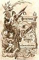 M. Kachukhashvili's photographic stamp. Kutaisi 1885.jpg