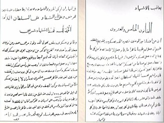 Emirate of Abdelkader - Military laws of the first Algerian resistance