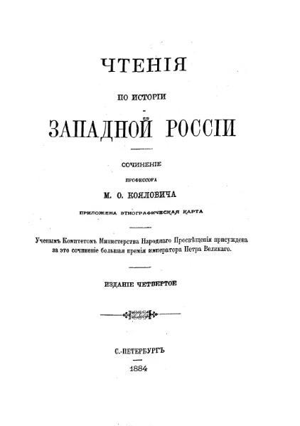 File:Mnib464-Kojalovic-CteniaIstoriiZapRossii.djvu