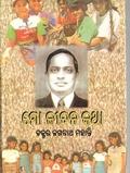 Mo Jibana Katha.pdf
