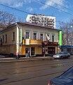 Moscow, Baumanskaya 42 Mar2009 02.JPG
