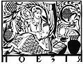 Narbut - Poezia 1919.jpg